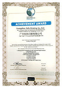 ACHIEVEMENT-AWARD
